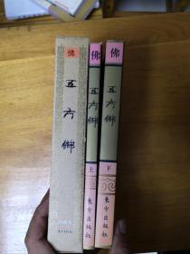 佛教画藏-五方佛(佛部)(1函 全二册)