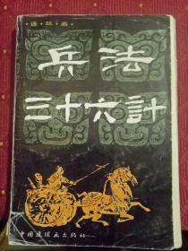 兵法三十六计(连环画)