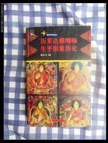 历辈达赖 喇嘛生平形象历史   2006年1版1印,近十品