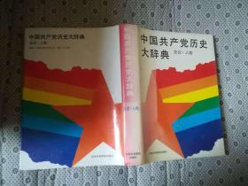 中国共产党历史大辞典  总论 人物
