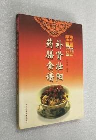 中华补肾壮阳药膳食谱
