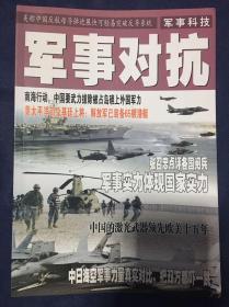 国防与军事:军事对抗