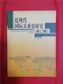 近现代国际关系史研究(第2辑)
