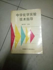 中学化学实验技术指导。32开本427页