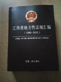 江西省地方性法规汇编(1980-2012)