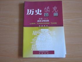 历史填充图册 必修1 政治文明历程【04年岳麓版 无写划】