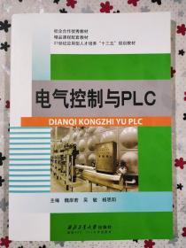 正版 电气控制与PLC 魏岸若 吴敏 西北工业大学出版 9787561254141