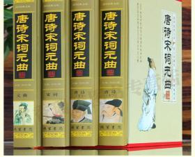 唐诗宋词元曲(全4册)马松源 线装书局