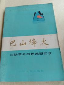 巴山烽火—川陕革命根据地回忆录  一版一印