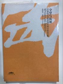 守望与拓展 中国美术馆陶瓷理论研讨会论文集
