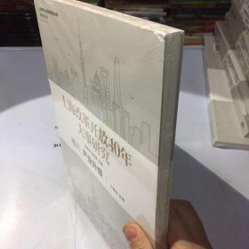 上海改革开放40年大事研究·卷六·产业升级