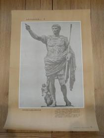 罗马帝国元首奥古斯都立像(高级中学课本世界历史教学挂图13(5))