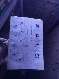 笑林广记:(全本)