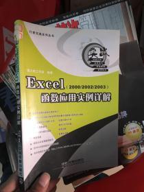 Excel函数应用实例详解