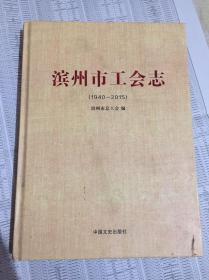 -滨州市工会志(1940-2015)