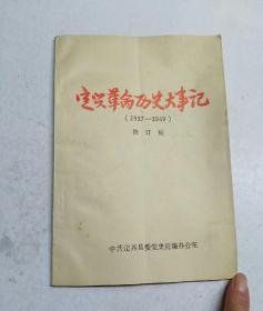 定兴革命历史大纪事 (1937――1949)修订稿