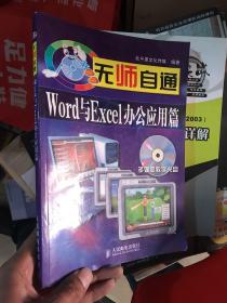 无师自通.Word与Excel办公应用篇