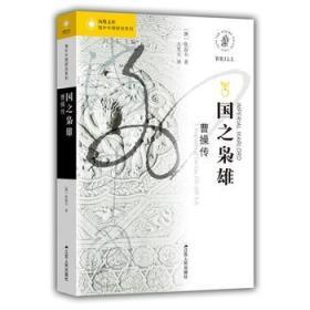 海外中国研究·国之枭雄:曹操传