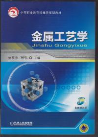 中等职业教育机械类规划教材:金属工艺学