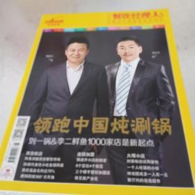东方美食餐饮经理人杂志2014年8月全新正版现货塑封