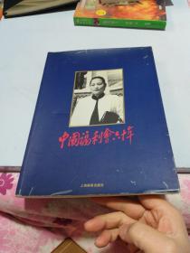 中国福利会六十年