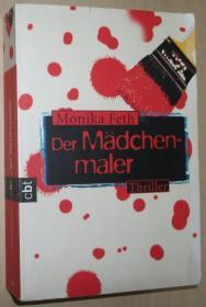 德语原版小说 Der Mädchenmaler (Die Jette-Thriller, Band 2) 平装 2005 Monika Feth 畅销书