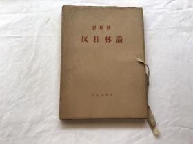 恩格斯:反杜林论 (一函全6册 带函套)大字本