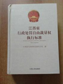 江西省行政处罚自由裁量权执行标准     E22
