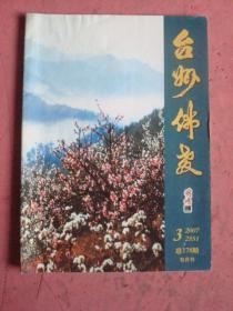 《台州佛教》杂志 (2007年第3期)