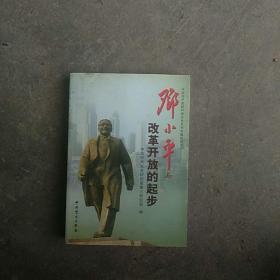 敬爱的邓小平与改革开放的起步