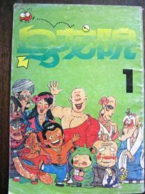 乌龙院 【1】—— 台湾幽默连环漫画