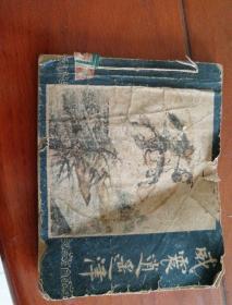 威震逍遥津(1959年8月一版一印)
