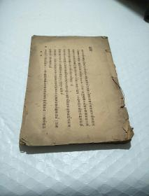 秦汉美术史 民国二十五年版(没有封页了,目录,版权页还在,看图)