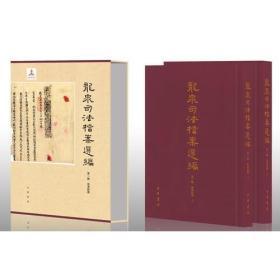 龙泉司法档案选编(第一辑 晚清时期 8开精装 全二册)