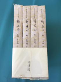 张居正(套装共4卷)