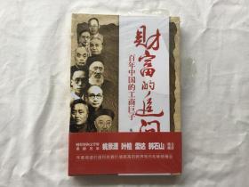 财富的追问:百年中国的工商巨子(半拆封)