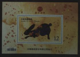 台湾邮政用品、邮票、台湾动物、生肖、台湾三轮兔生肖型张一枚,品好,