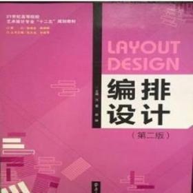 正版 编排设计(第二版)万萱 郭铮 南京大学出版社9787305146596