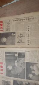 上海晚报创刊号,及第2号2张合售,其中创刊号头版林彪图片缺少,见图免争议