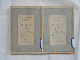 31570民国书〈万有文库---《生意经》(上下全2册)〉民国二十四年三月初版初印.馆藏