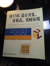 用UML设计并发分布式实时应用