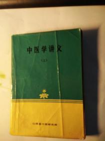 中医学讲义  上册