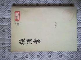 后汉书 第一册    见描述