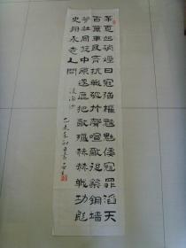 黄惠:书法:浪淘沙词一首