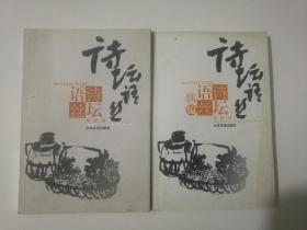 诗坛语丝及续编两册合售