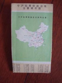 早期 宁沪杭甬铁路沿线主要城市图(4开)