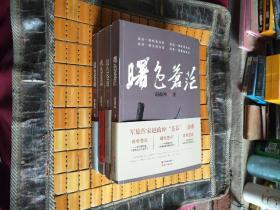 """军旅作家赵政坤""""苍芗""""三部曲:《晨色苍琅》上下册、《曙色苍茫》《夜色苍凉》全4本【赵政坤签名4本都有】"""