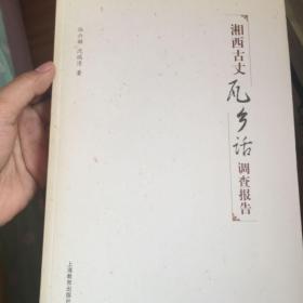 湘西古丈瓦乡话调查报告