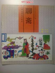 古典文学彩色连环画:聊斋(娇娜、张诚) 中国连环画出版社1992年一版四印