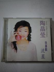 CD 陶晶莹
